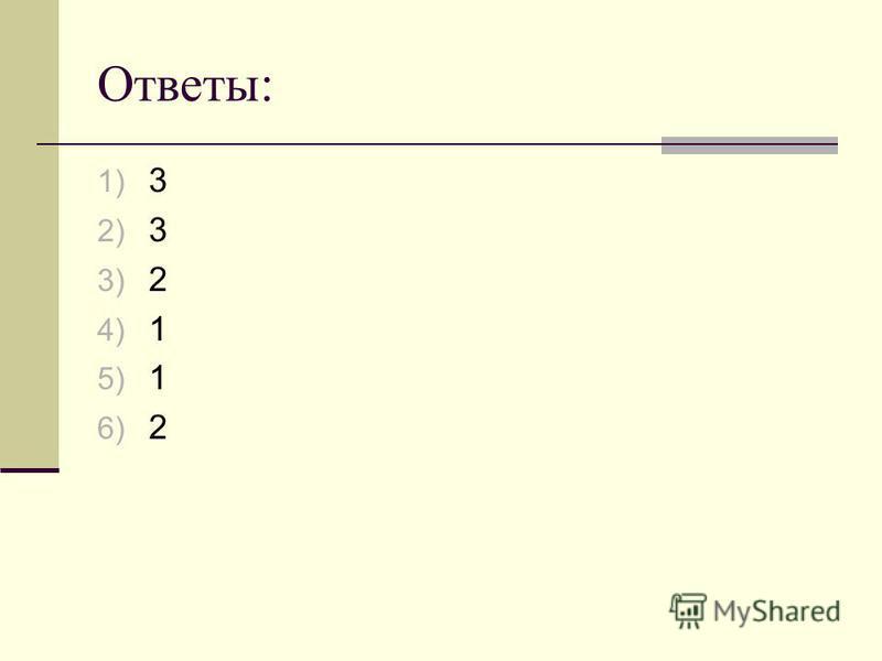 Ответы: 1) 3 2) 3 3) 2 4) 1 5) 1 6) 2