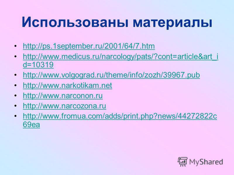 Использованы материалы http://ps.1september.ru/2001/64/7. htm http://www.medicus.ru/narcology/pats/?cont=article&art_i d=10319http://www.medicus.ru/narcology/pats/?cont=article&art_i d=10319 http://www.volgograd.ru/theme/info/zozh/39967. pub http://w