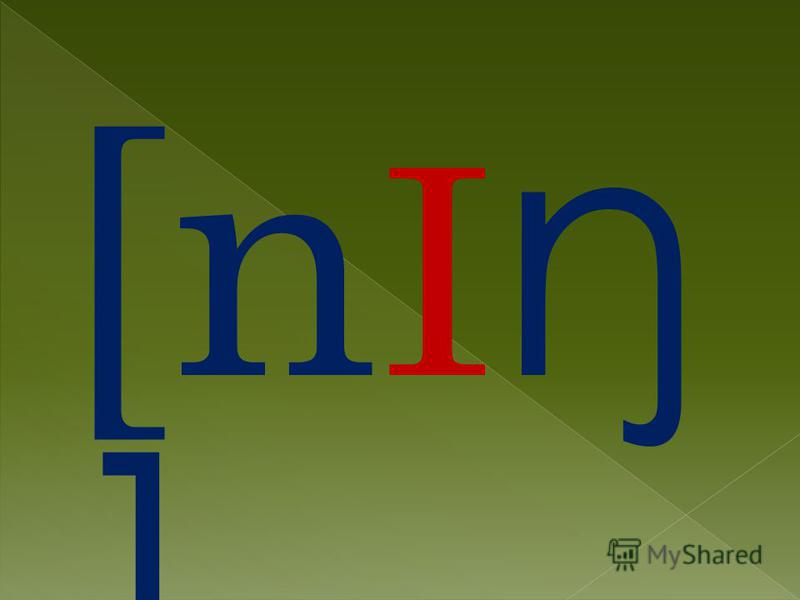 [n I ŋ ]