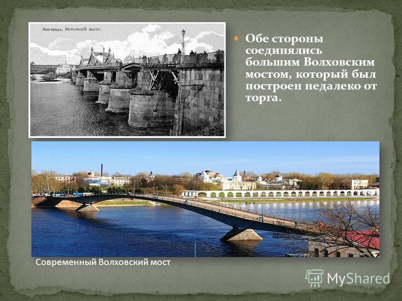 Обе стороны соединялись большим Волховским мостом, который был построен недалеко от торга. Современный Волховский мост