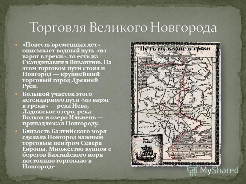 «Повесть временных лет» описывает водный путь «из варяг в греки», то есть из Скандинавии в Византию. На этом торговом пути стоял и Новгород крупнейший торговый город Древней Руси. Большой участок этого легендарного пути «из варяг в греки» река Нева,