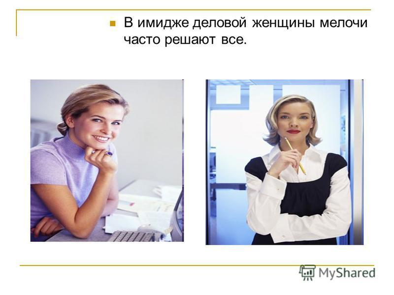 В имидже деловой женщины мелочи часто решают все.