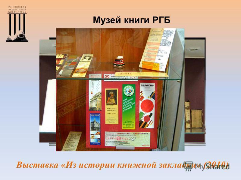 Музей книги РГБ Выставка «Из истории книжной закладки» (2010)