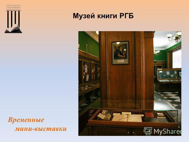 Музей книги РГБ Временные мини-выставки