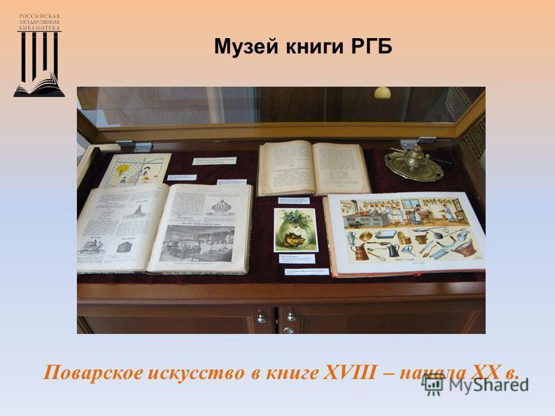 Музей книги РГБ Поварское искусство в книге XVIII – начала ХХ в.