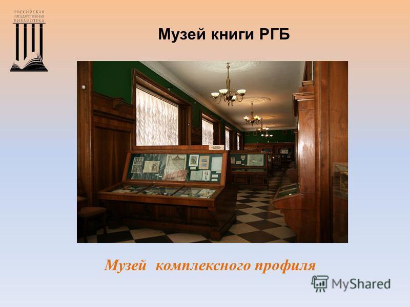 Музей книги РГБ Музей комплексного профиля