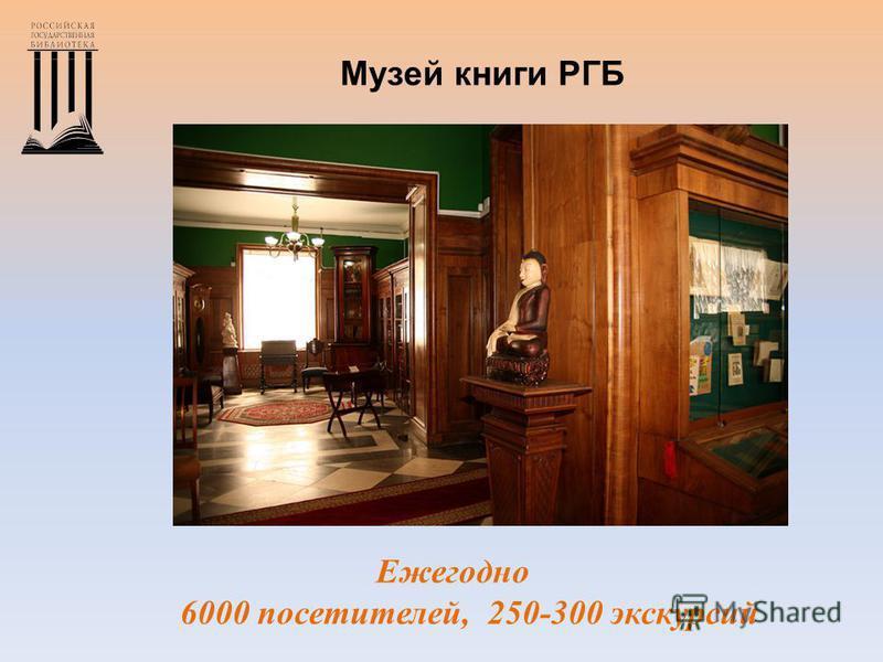 Музей книги РГБ Ежегодно 6000 посетителей, 250-300 экскурсий