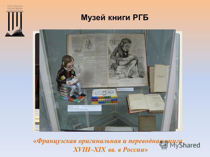 Музей книги РГБ «Французская оригинальная и переводная книга XVIII–XIX вв. в России»