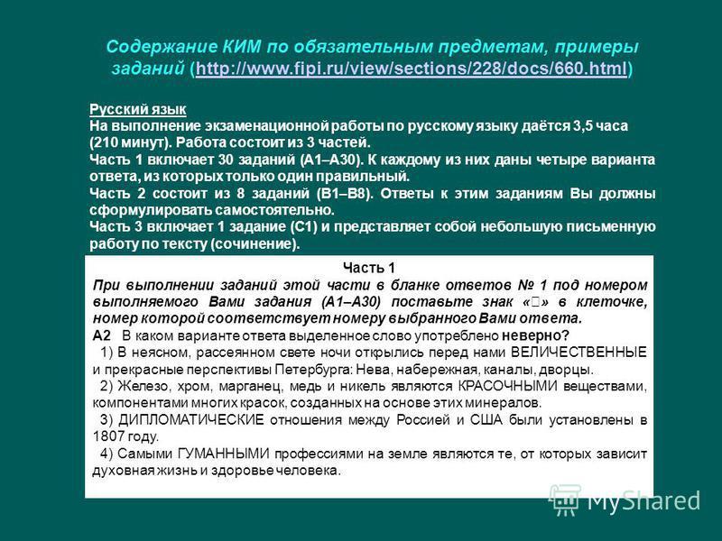 Содержание КИМ по обязательным предметам, примеры заданий (http://www.fipi.ru/view/sections/228/docs/660.html)http://www.fipi.ru/view/sections/228/docs/660. html Русский язык На выполнение экзаменационной работы по русскому языку даётся 3,5 часа (210