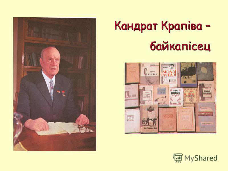 Кандрат Крапіва – байкапісец