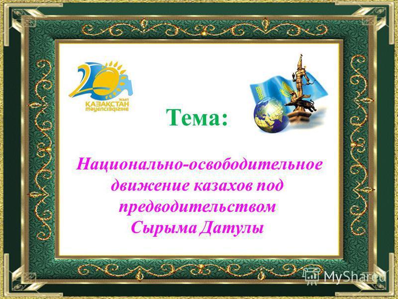 Тема: Национально-освободительное движение казахов под предводительством Сырыма Датулы