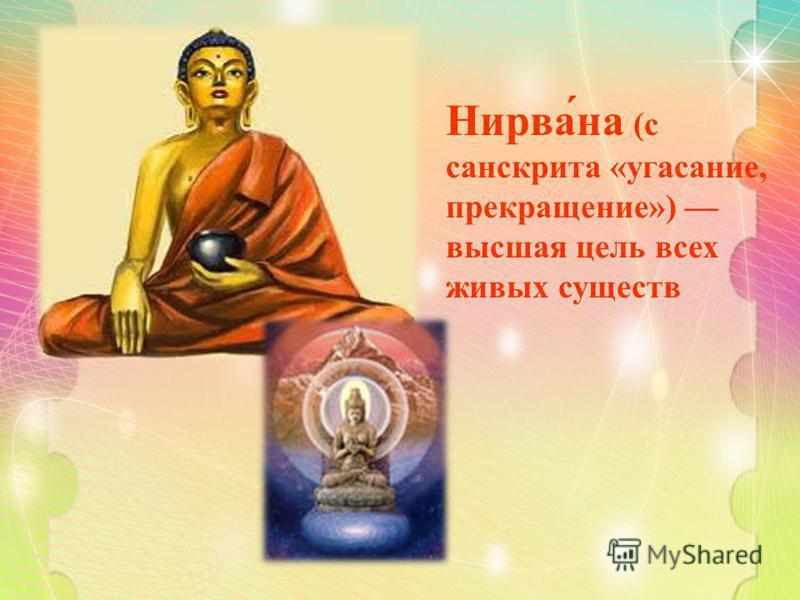 Нирва́на (с санскрита «угасание, прекращение») высшая цель всех живых существ