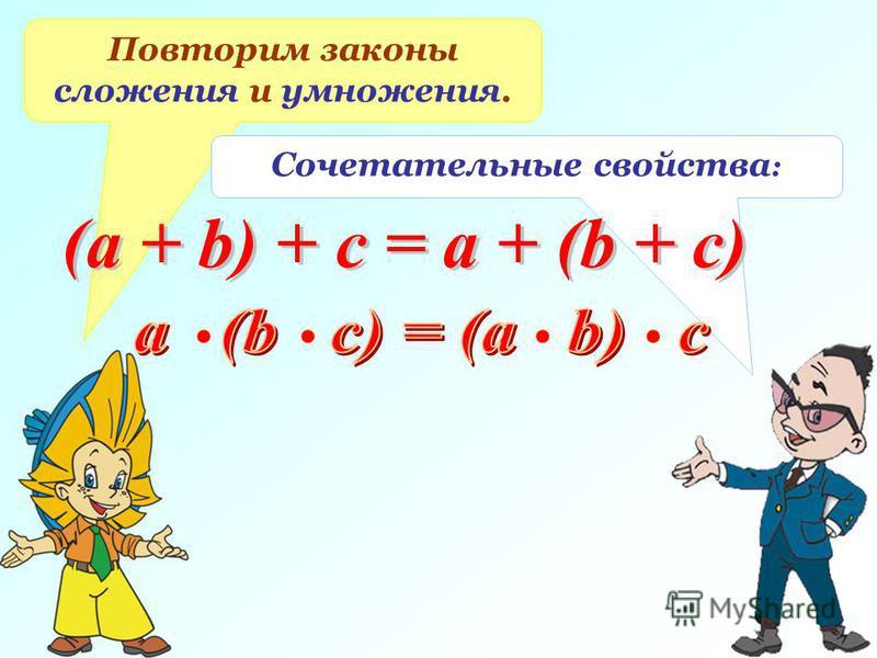 Повторим законы сложения и умножения. Сочетательные свойства :