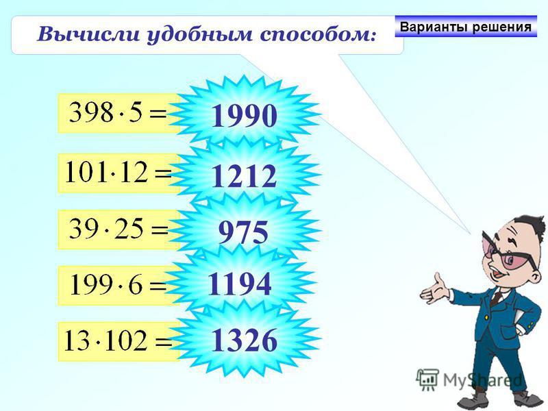 Вычисли удобным способом : Варианты решения 1990 1212 975 1194 1326