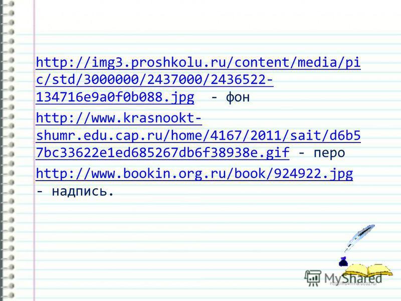 http://img3.proshkolu.ru/content/media/pi c/std/3000000/2437000/2436522- 134716e9a0f0b088.jpghttp://img3.proshkolu.ru/content/media/pi c/std/3000000/2437000/2436522- 134716e9a0f0b088.jpg - фон http://www.krasnookt- shumr.edu.cap.ru/home/4167/2011/sai