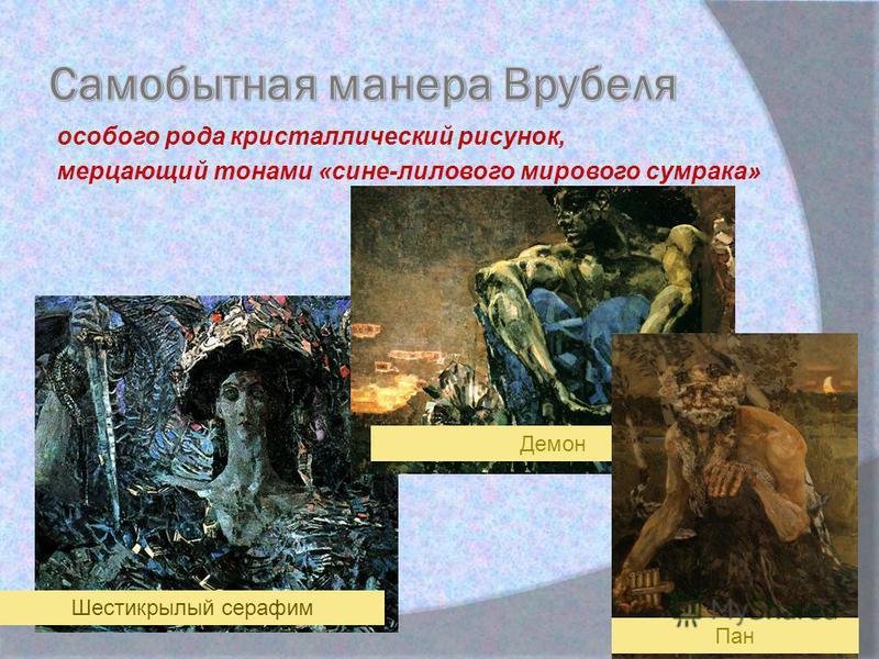 особого рода кристаллический рисунок, мерцающий тонами «сине-лилового мирового сумрака» Шестикрылый серафим Демон Пан
