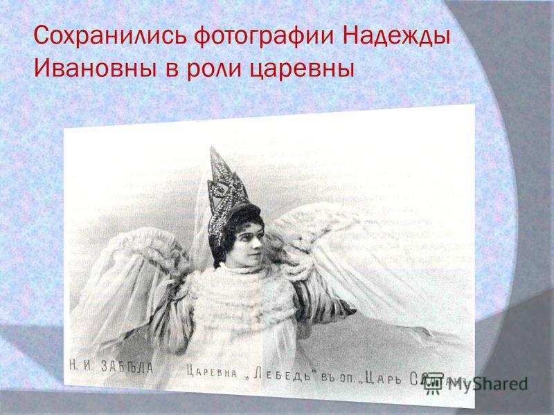 Сохранились фотографии Надежды Ивановны в роли царевны