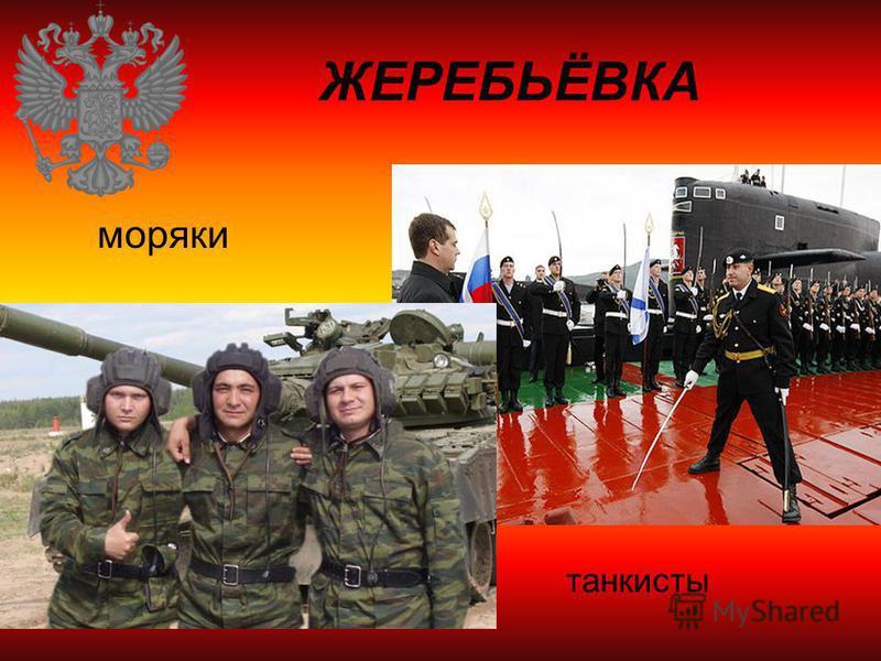 ЖЕРЕБЬЁВКА танкисты моряки