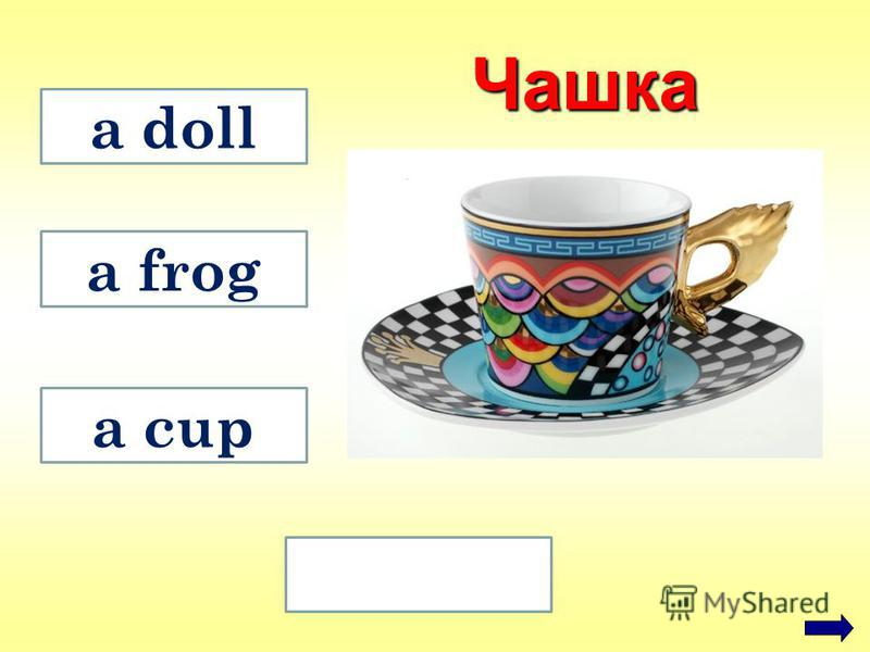 a cup a doll a frog