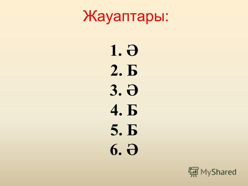 Жауаптары: 1.Ә 2.Б 3.Ә 4.Б 5.Б 6.Ә