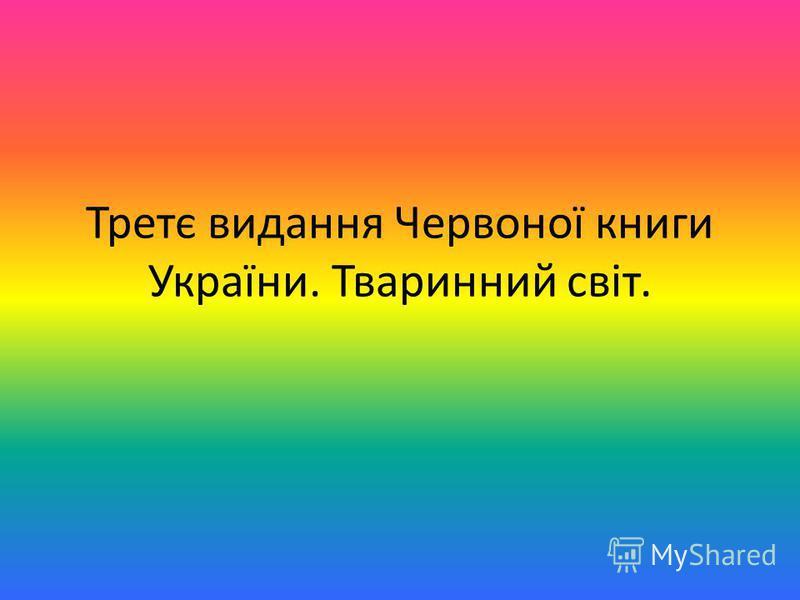 Третє видання Червоної книги України. Тваринний світ.