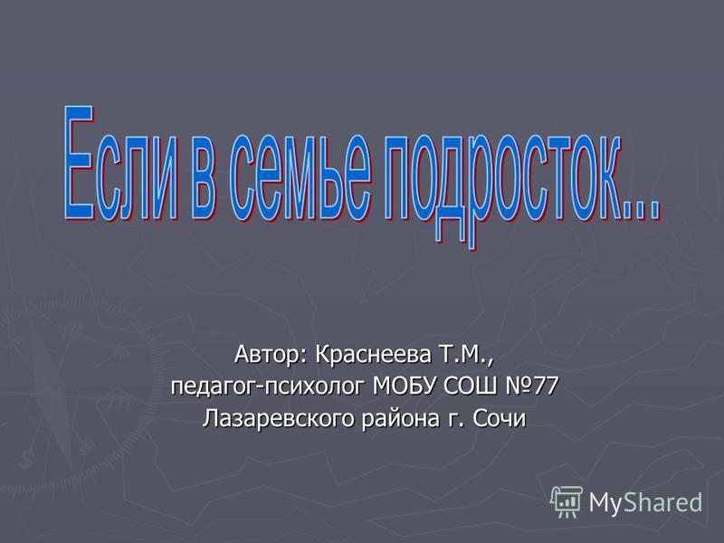 Автор: Краснеева Т.М., педагог-психолог МОБУ СОШ 77 Лазаревского района г. Сочи