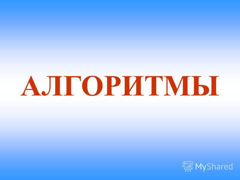 АЛГОРИТМЫ