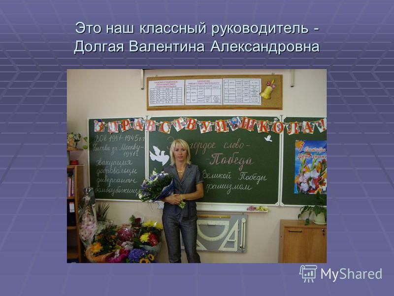 Это наш классный руководитель - Долгая Валентина Александровна