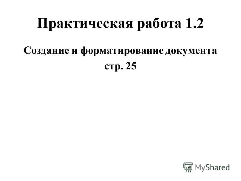 Практическая работа 1.2 Создание и форматированииие документа стр. 25