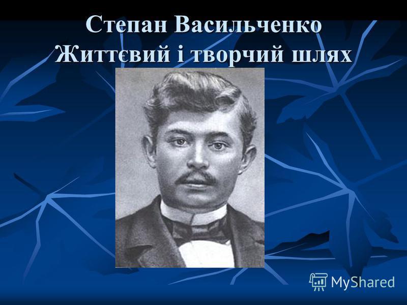 Степан Васильченко Життєвий і творчий шлях