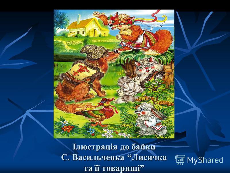 Ілюстрація до байки С. Васильченка Лисичка та її товариші