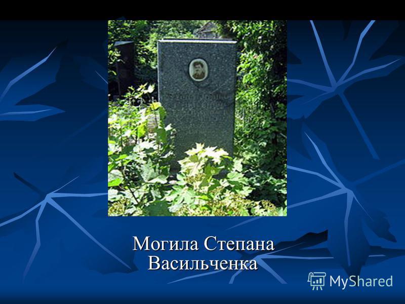 Могила Степана Васильченка