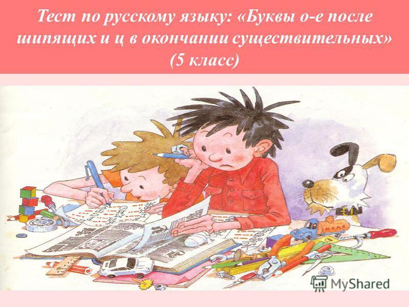Тест по русскому языку: «Буквы о-е после шипящих и ц в окончании существительных» (5 класс)