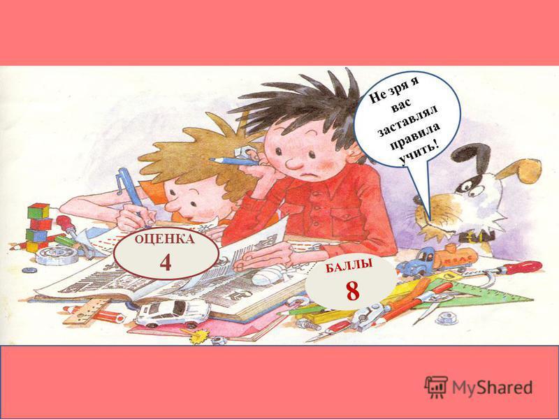 БАЛЛЫ 8 О ЦЕНКА 4 Не зря я вас заставлял правила учить! !