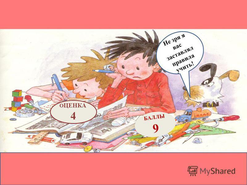БАЛЛЫ 9 О ЦЕНКА 4 Не зря я вас заставлял правила учить! !