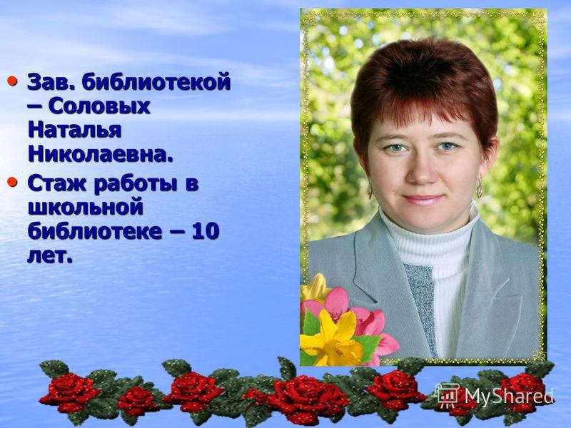 БИБЛИОТЕКА – ИНФОРМАЦИОННЫЙ ЦЕНТР МОУ СОШ 1 г.Сорочинска