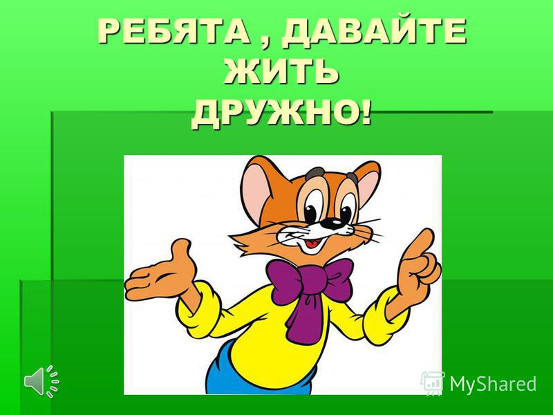 л е о п мамконёнт д ь л о он ве а ч чит к петрос и а у мыши жск