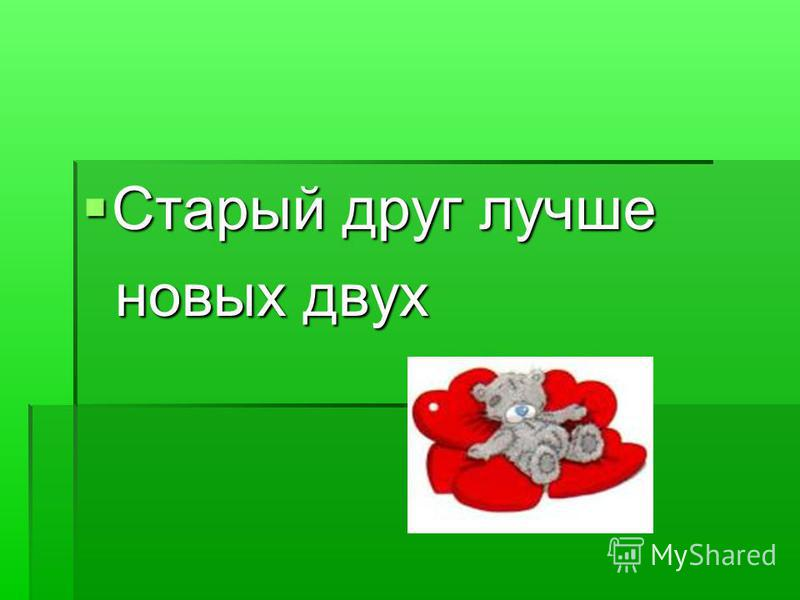 ПОСЛОВИЦЫ О ДРУЖБЕ Не имей сто рублей, Не имей сто рублей, а имей сто друзей а имей сто друзей