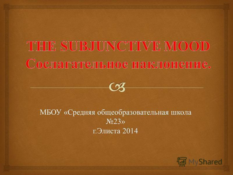 МБОУ « Средняя общеобразовательная школа 23» г. Элиста 2014