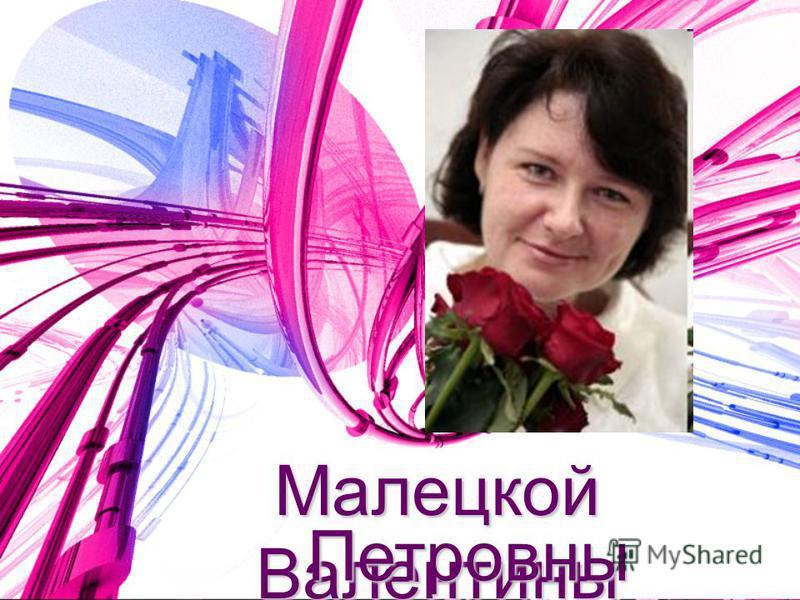 Малецкой Валентины Петровны