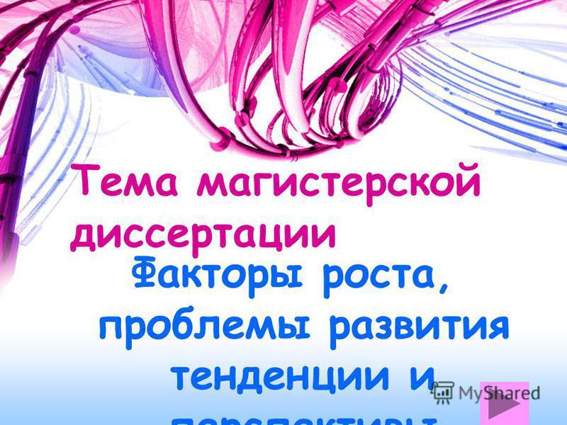 Тема магистерской диссертации Факторы роста, проблемы развития тенденции и перспективы белорусского рынка платных медицинских услуг