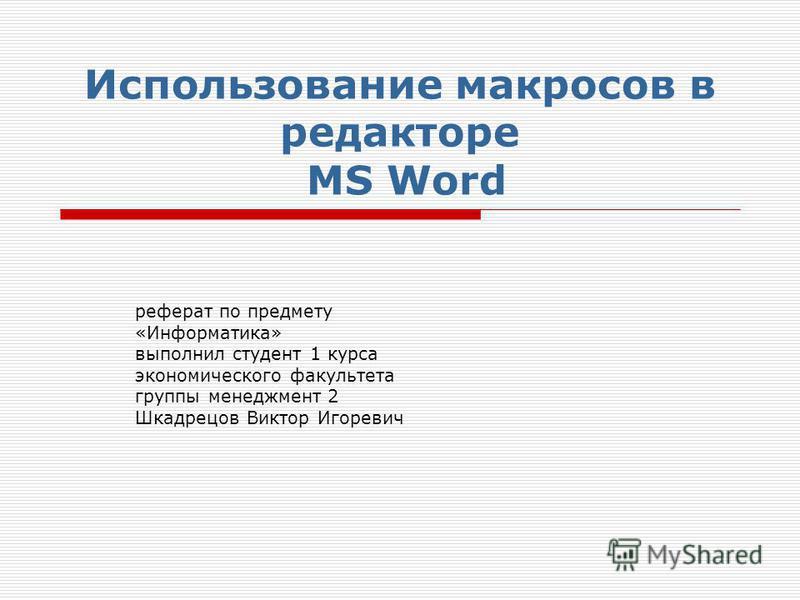 Презентация на тему Использование макросов в редакторе ms word  1 Использование макросов в редакторе ms word реферат
