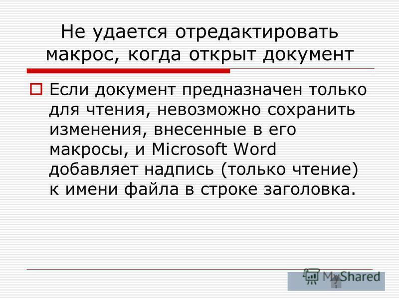 Не удается отредактировать макрос, когда открыт документ Если документ предназначен только для чтения, невозможно сохранить изменения, внесенные в его макросы, и Microsoft Word добавляет надпись (только чтение) к имени файла в строке заголовка.