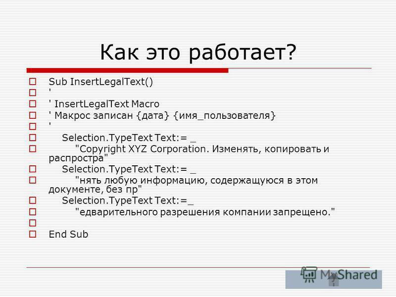 Как это работает? Sub InsertLegalText() ' ' InsertLegalText Macro ' Макрос записан {дата} {имя_пользователя} ' Selection.TypeText Text:= _