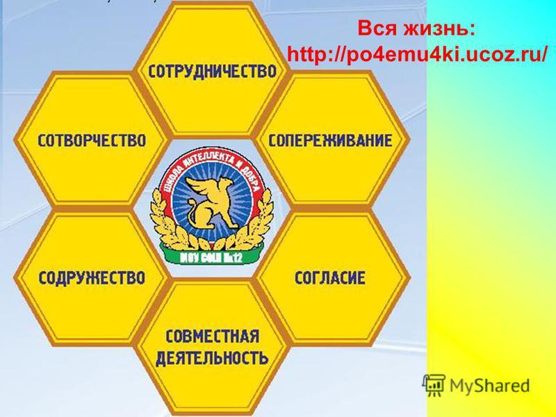Вся жизнь: http://po4emu4ki.ucoz.ru/