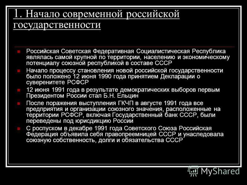 1. Начало современной российской государственности Российская Советская Федеративная Социалистическая Республика являлась самой крупной по территории, населению и экономическому потенциалу союзной республикой в составе СССР Начало процессу становлени