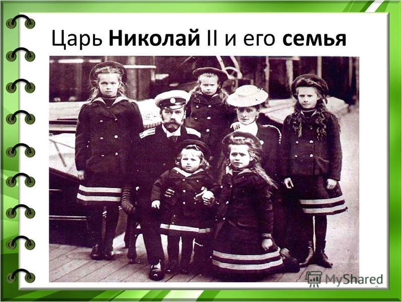 7 Царь Николай II и его семья