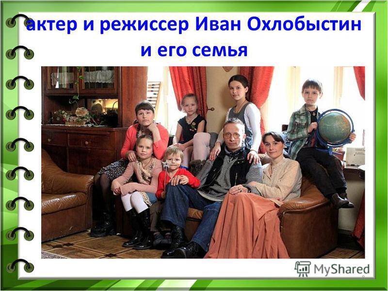8 актер и режиссер Иван Охлобыстин и его семья