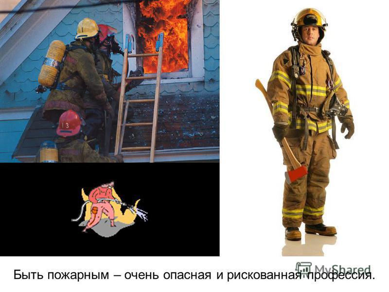 Они приезжают на специальной пожарной машине, которая оснащена высокой лестницей, баком с водой и шлангом.