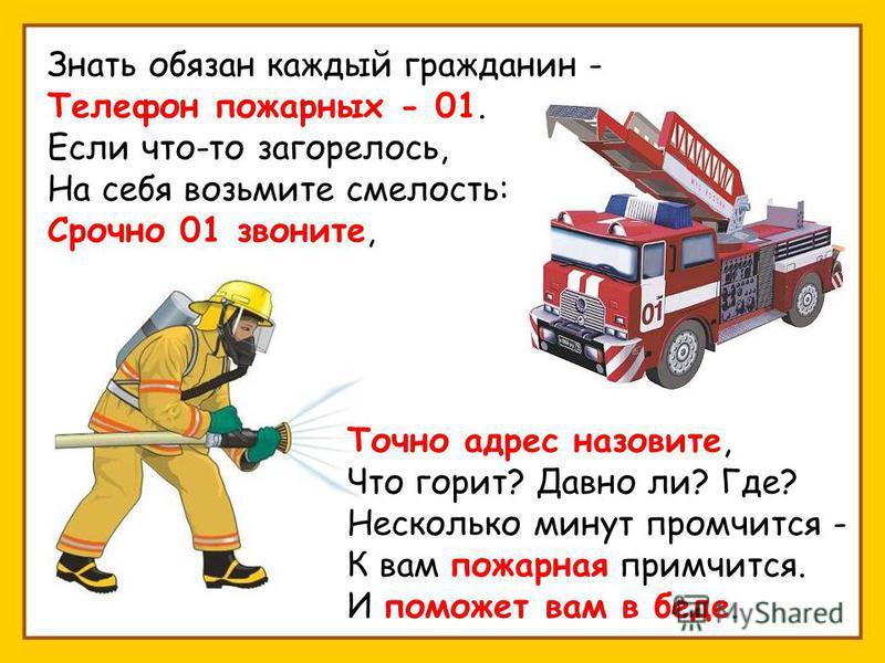 Как вызвать пожарных? 1. Набери номер телефона 01. 2.Чётко назови адрес по которому произошёл пожар.